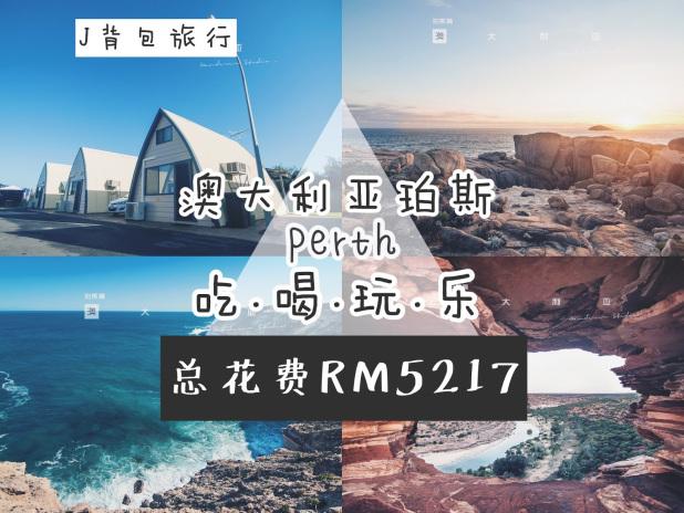 澳大利亚珀斯8天自驾游总花费RM5217