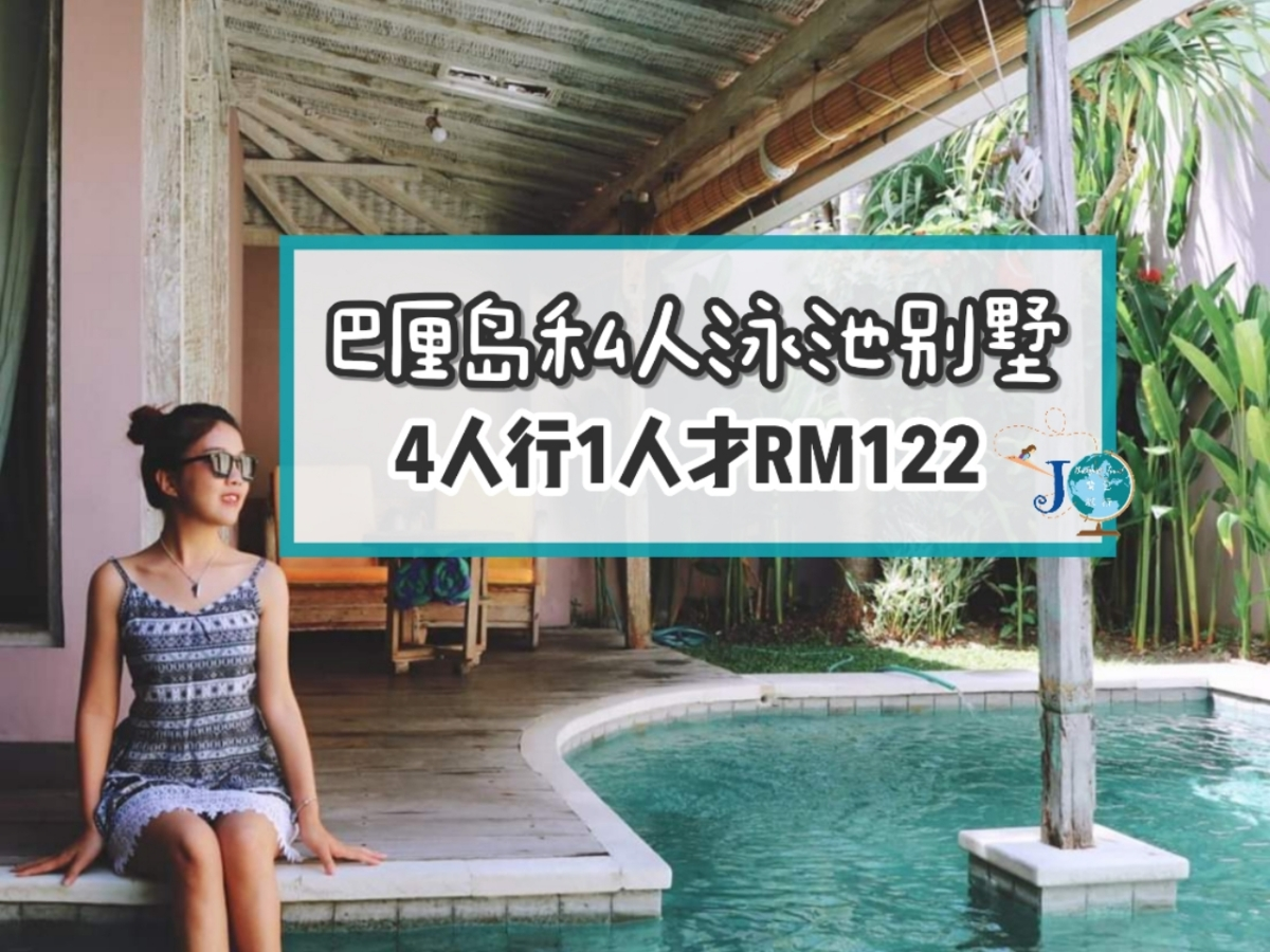 【巴厘岛私人VILLA别墅🏡,租一整栋一人才RM122】