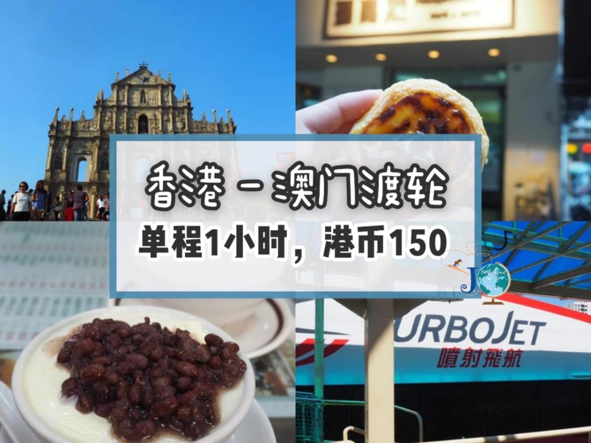 香港—澳门 #TurboJet🚢 单程一个小时港币150