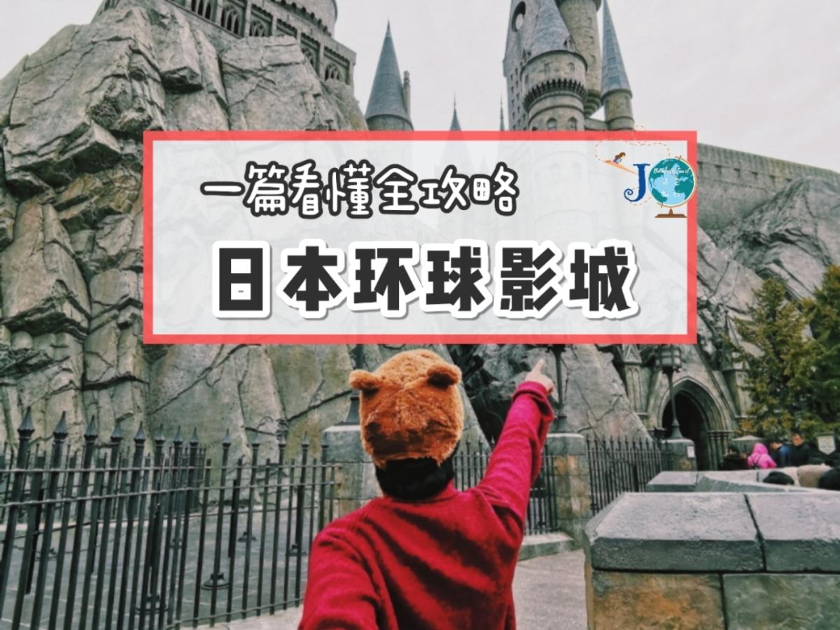 日本环球影城Universal Studio Japan🌏#全攻略