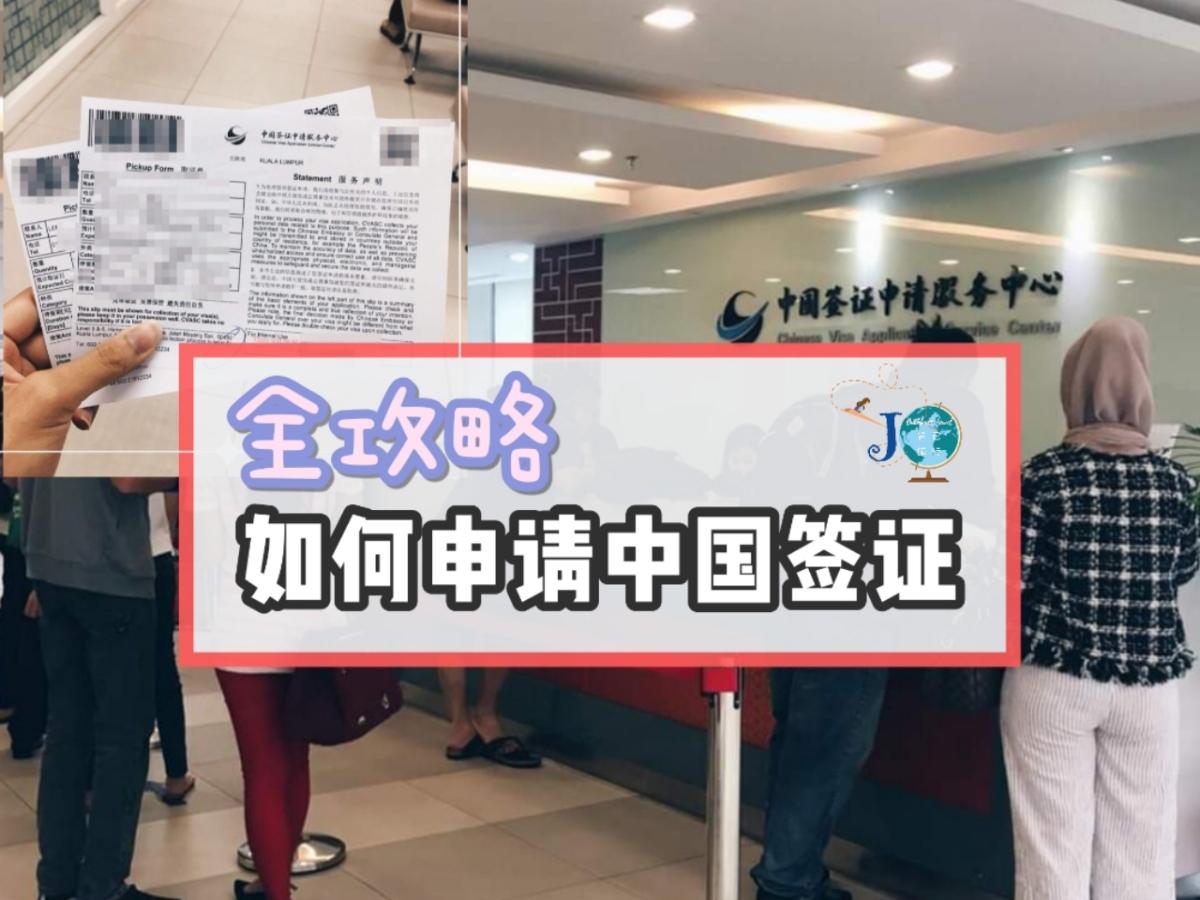 【中国🇨🇳自由行,申请VISA全步骤】