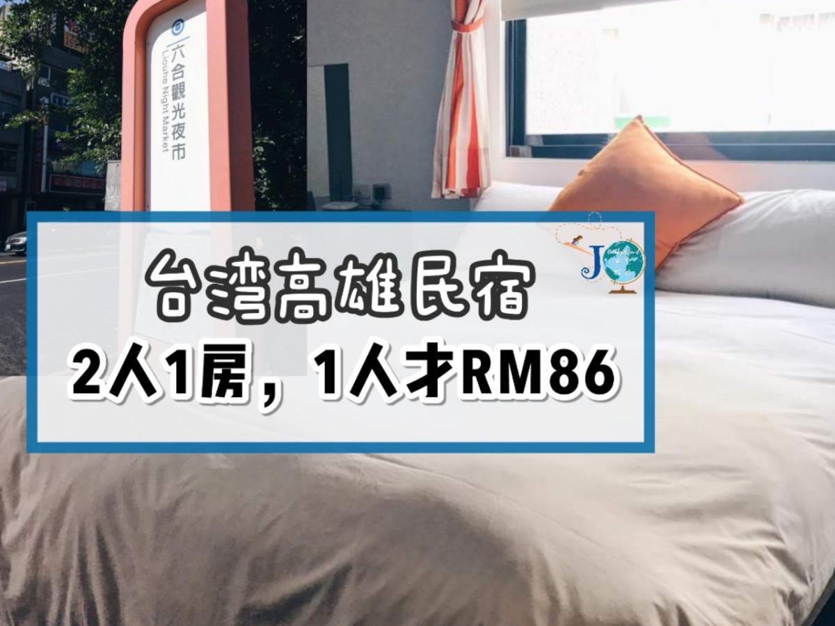 台湾高雄民宿,超靠近六合夜市