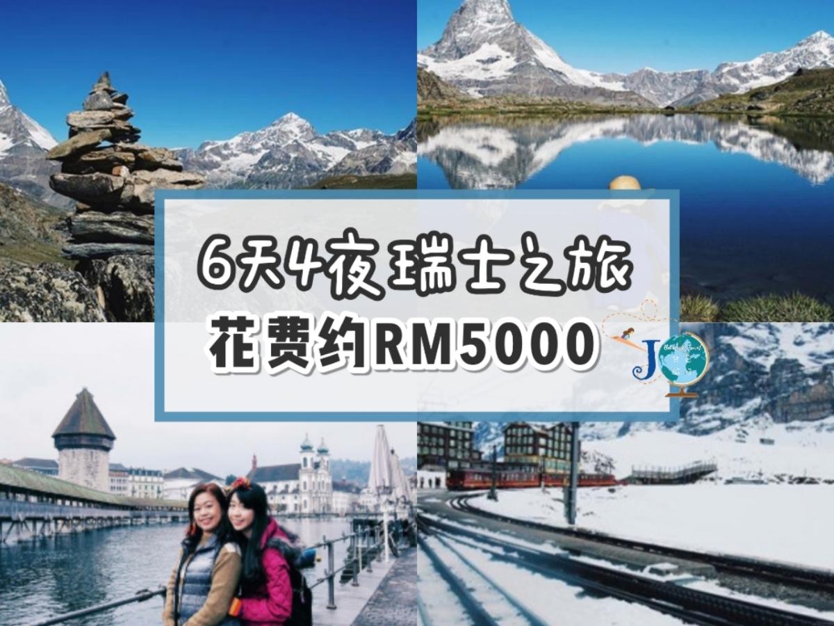 XIN YING @ 瑞士🇨🇭6天4夜花费约RM5000
