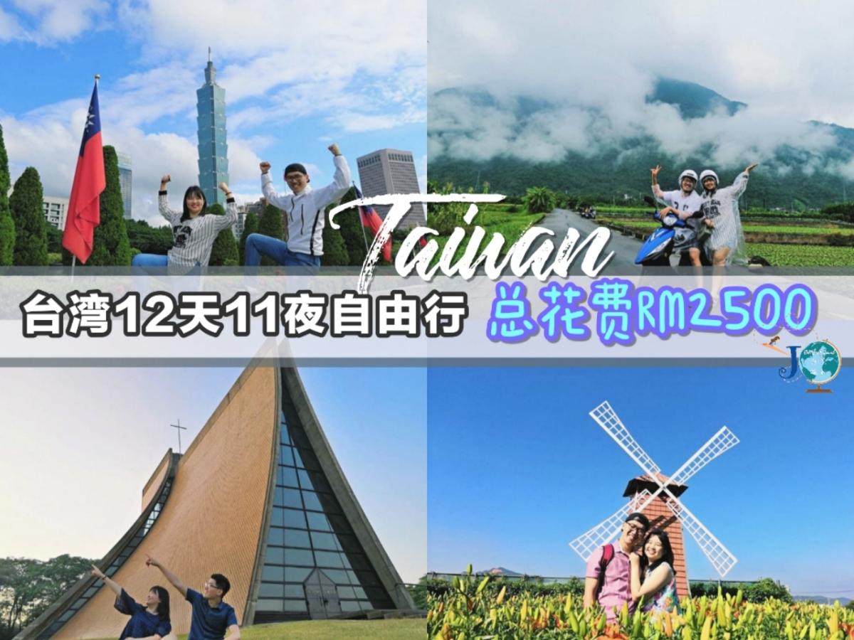 台湾🇹🇼12天11夜自由行,包吃,住,玩,机票 全包! 一人不到RM2500