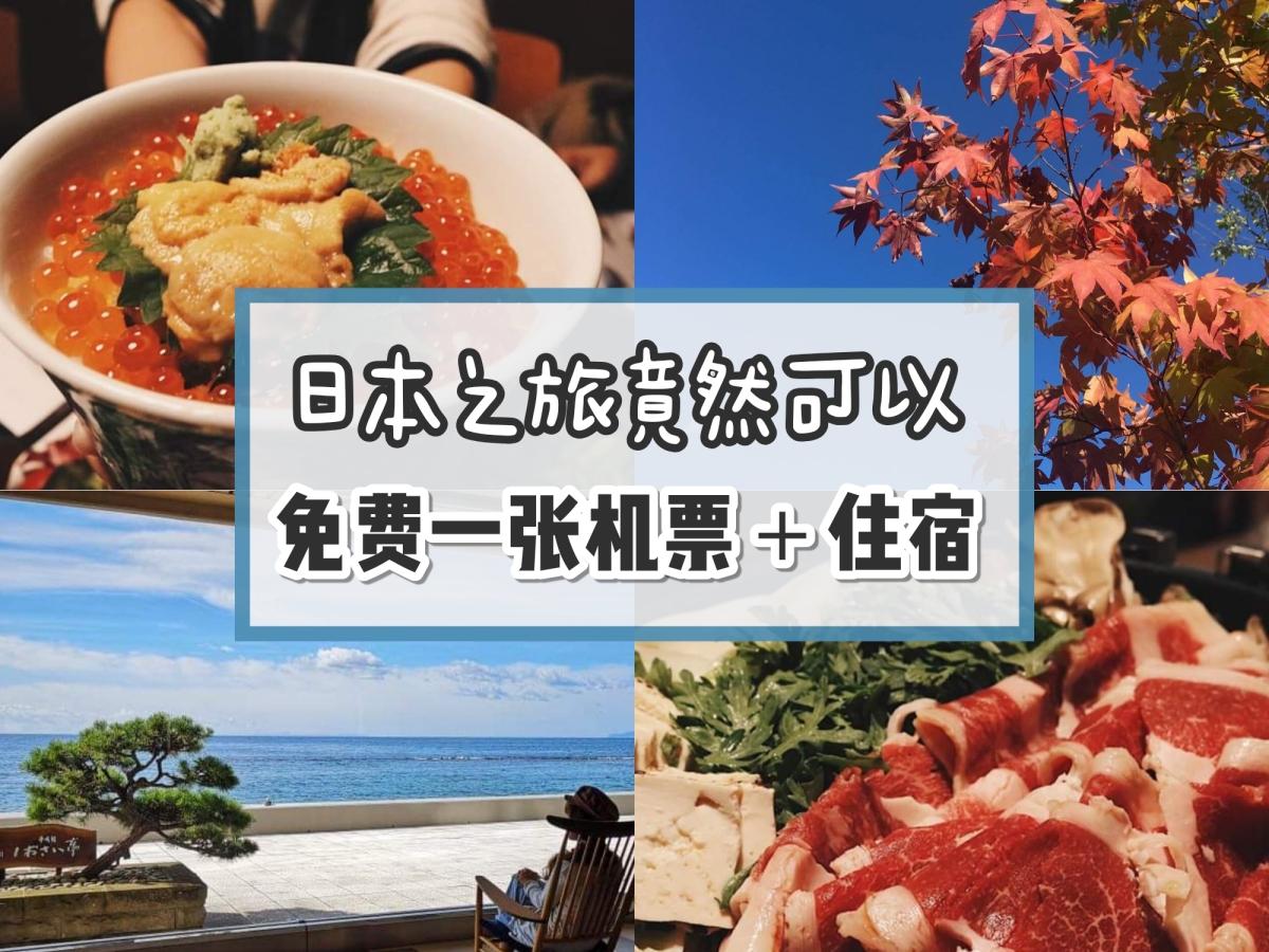 日本之旅可以免费一张单程机票➕一晚住宿,怎么做到的?!