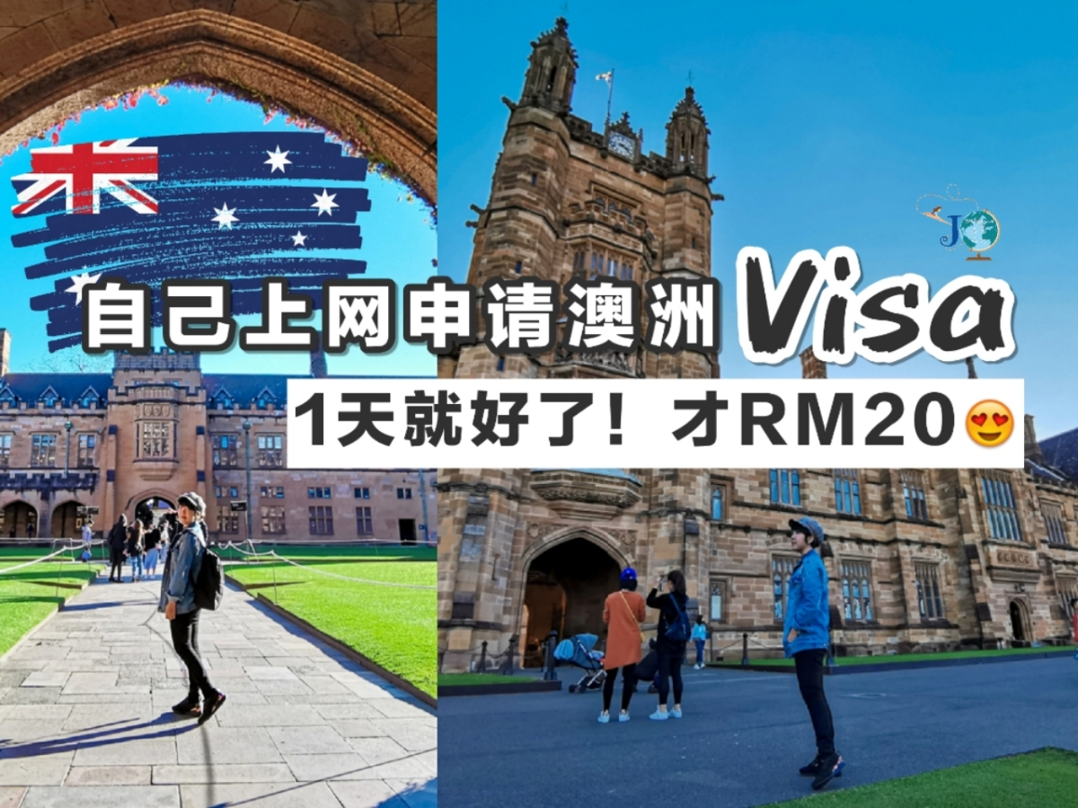 澳洲VISA申请攻略, 自己上网申请1年才RM20!