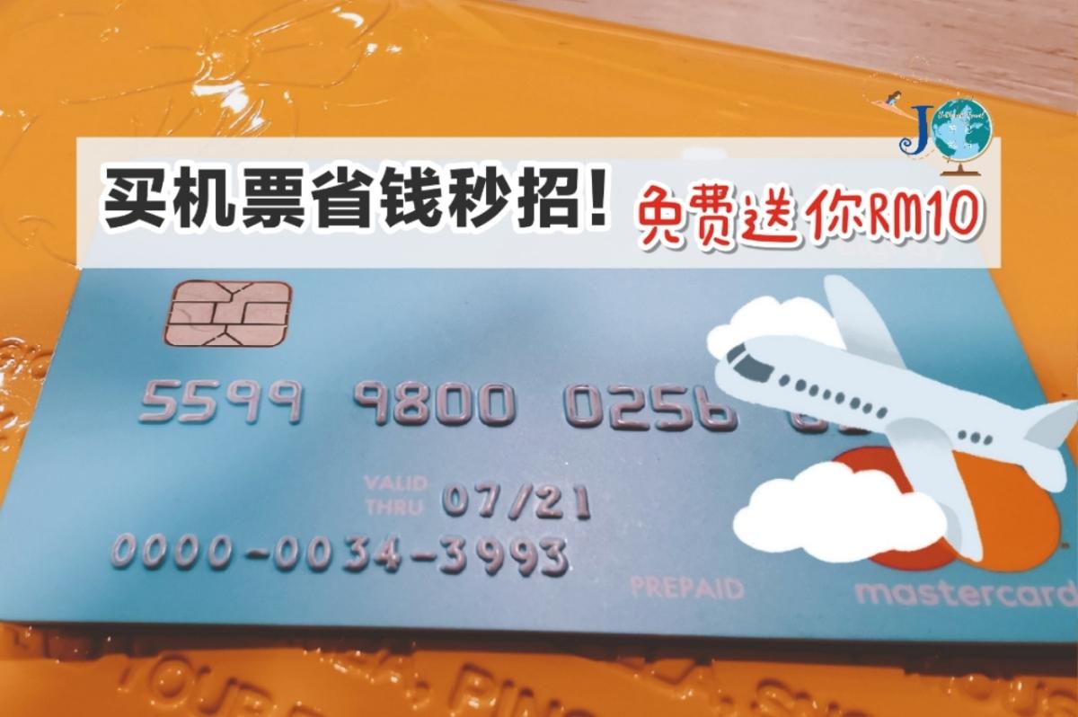 买AirAsia机票省钱妙招!还免费送你RM10!