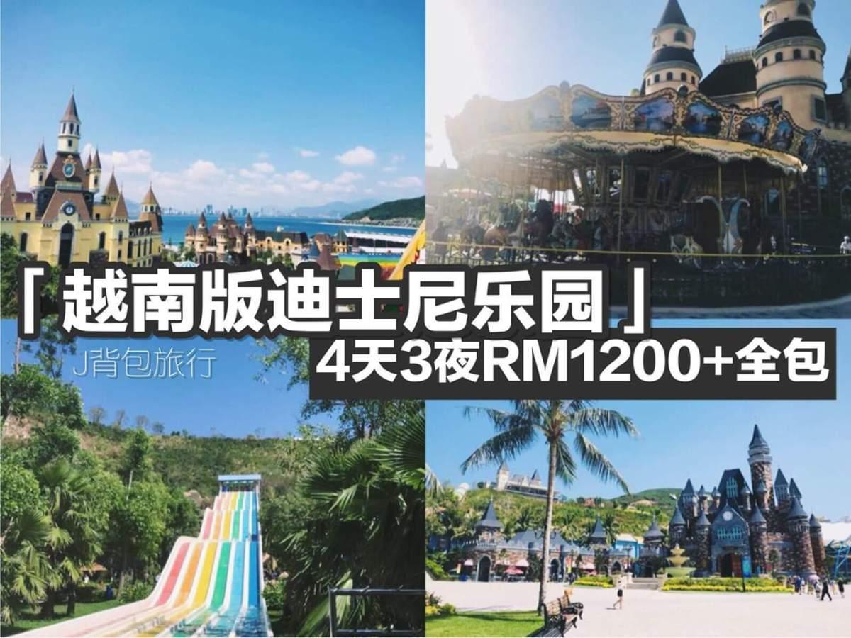 越南版迪士尼乐园!💕4天3夜RM1200+全包