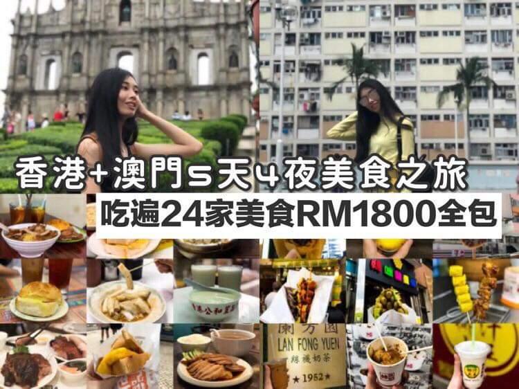 香港🇭🇰澳门🇲🇴❺天❹夜 美食之旅 总花费一人RM1,800全包