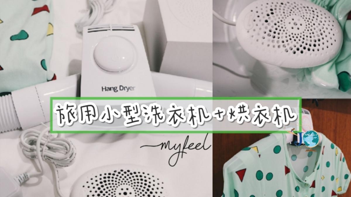 便捷式洗衣机+烘干机