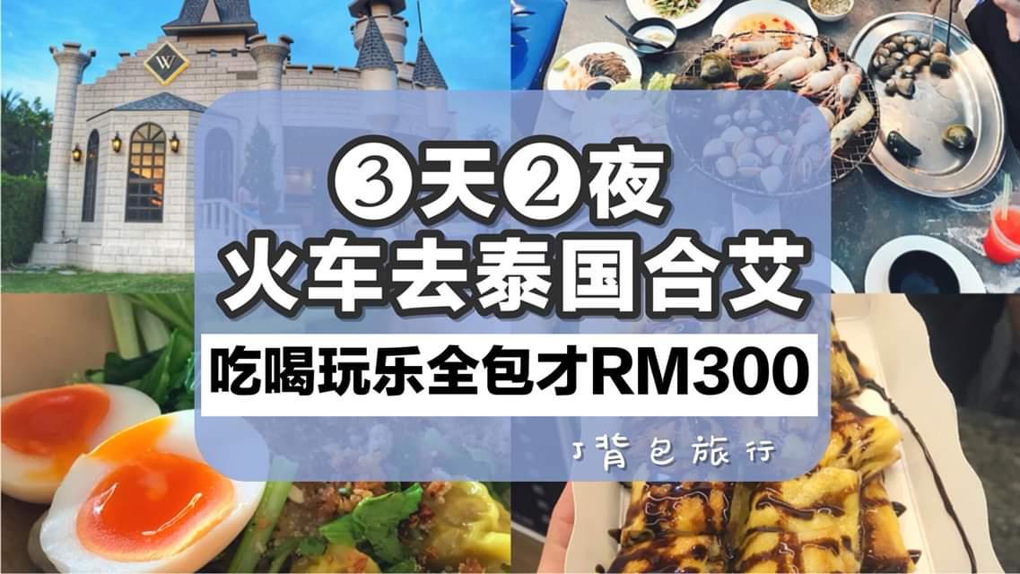 泰国合艾好吃好住才RM300 + 花费全包!