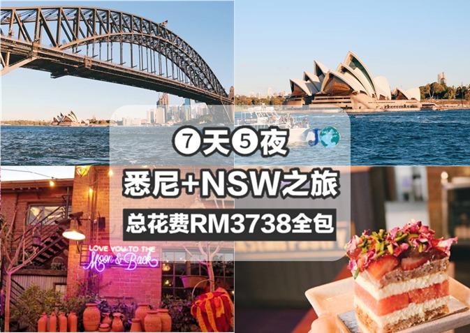 7天5夜 澳洲悉尼&NSW之旅,总花费RM3738包到完!