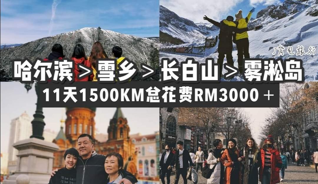 【中国哈尔滨东北11天之旅!豪游全程花费才RM3000+全包】
