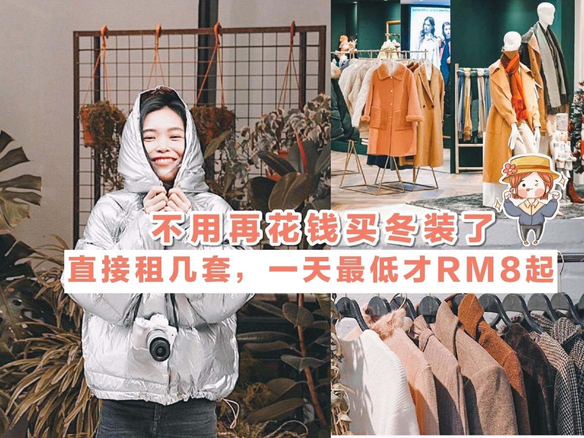 去冬天的国家不用买冬装了!直接租几套网红时尚冬装~出国装逼去!!!