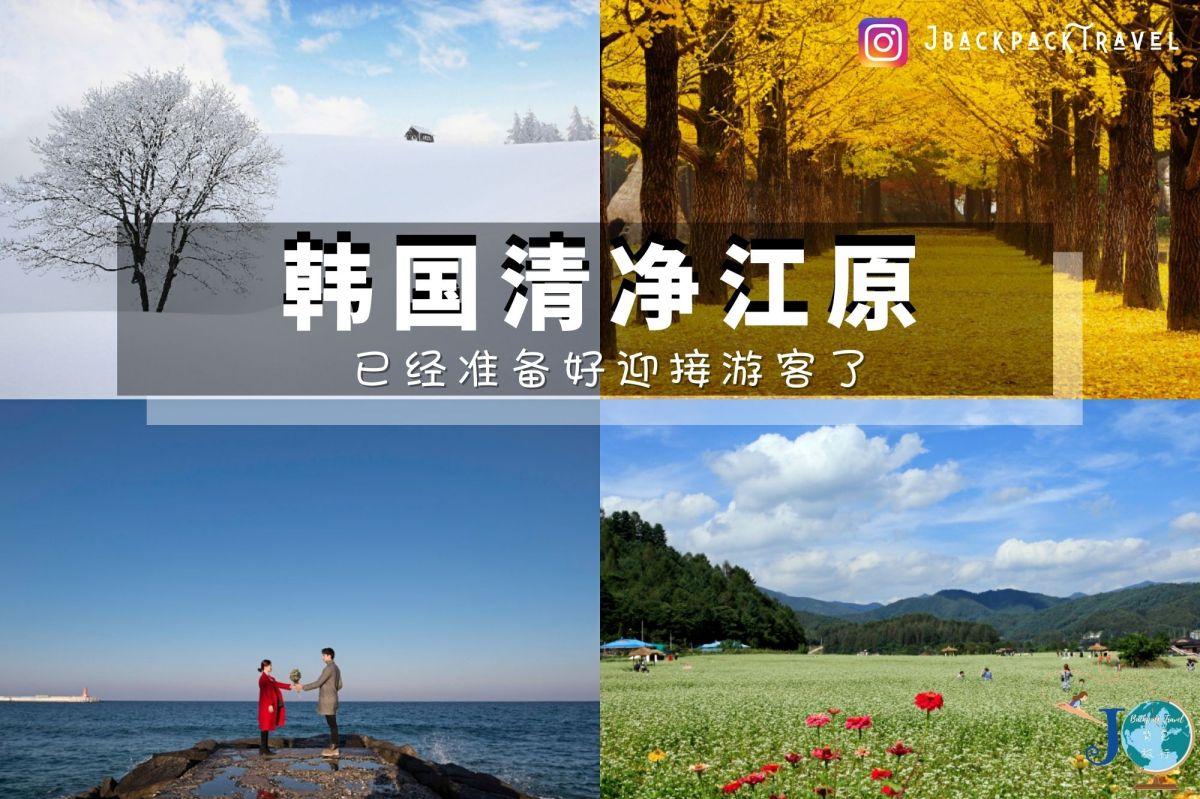 带你玩转韩国江原道《旅游清单》